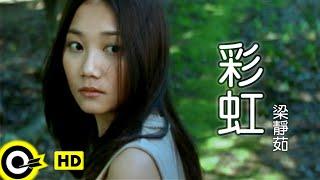 梁靜茹 Fish Leong【彩虹 Rainbow】Official Music Video thumbnail