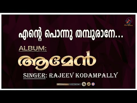 Ente Ponnu Thamburane | Super Hit Malayalam Christian Devotional Song | Album Amen