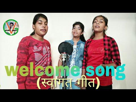 Welcome song (स्वागत गीत) हम तुम्हारी राह में बैठे हुए by रीना & शिवानी & सुनैना students of Vijay G