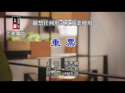 張秀卿-車票【KTV導唱字幕】1080p