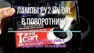 Лампочки PY21W DRL (ДХО) в поворотники с Aliexpress