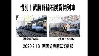 惜別!武蔵野線石炭貨物列車 西国分寺2020 02 18