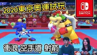 Switch多人遊戲【瑪利歐 u0026 索尼克】 AT 2020 東京奧運 雙人試玩 |  2人玩