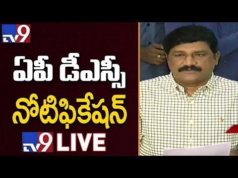 Minister Ganta Srinivasa Rao releases AP DSC Schedule 2018 LIVE    Amaravati - TV9