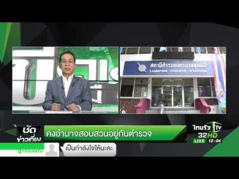 ย้อนหลัง คงอำนาจสอบสวนอยู่กับ ตำรวจ : ขีดเส้นใต้เมืองไทย | 08-08-60  | ชัดข่าวเที่ยง