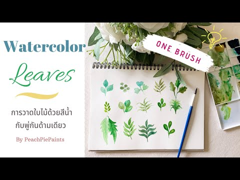 ♦︎Watercolor Leaves:♦︎ 🌿How To Paint Leaves With Just One Brush