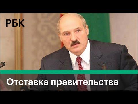 Отставка правительства Белоруссии. Лукашенко отправил правительство Белоруссии в отставку