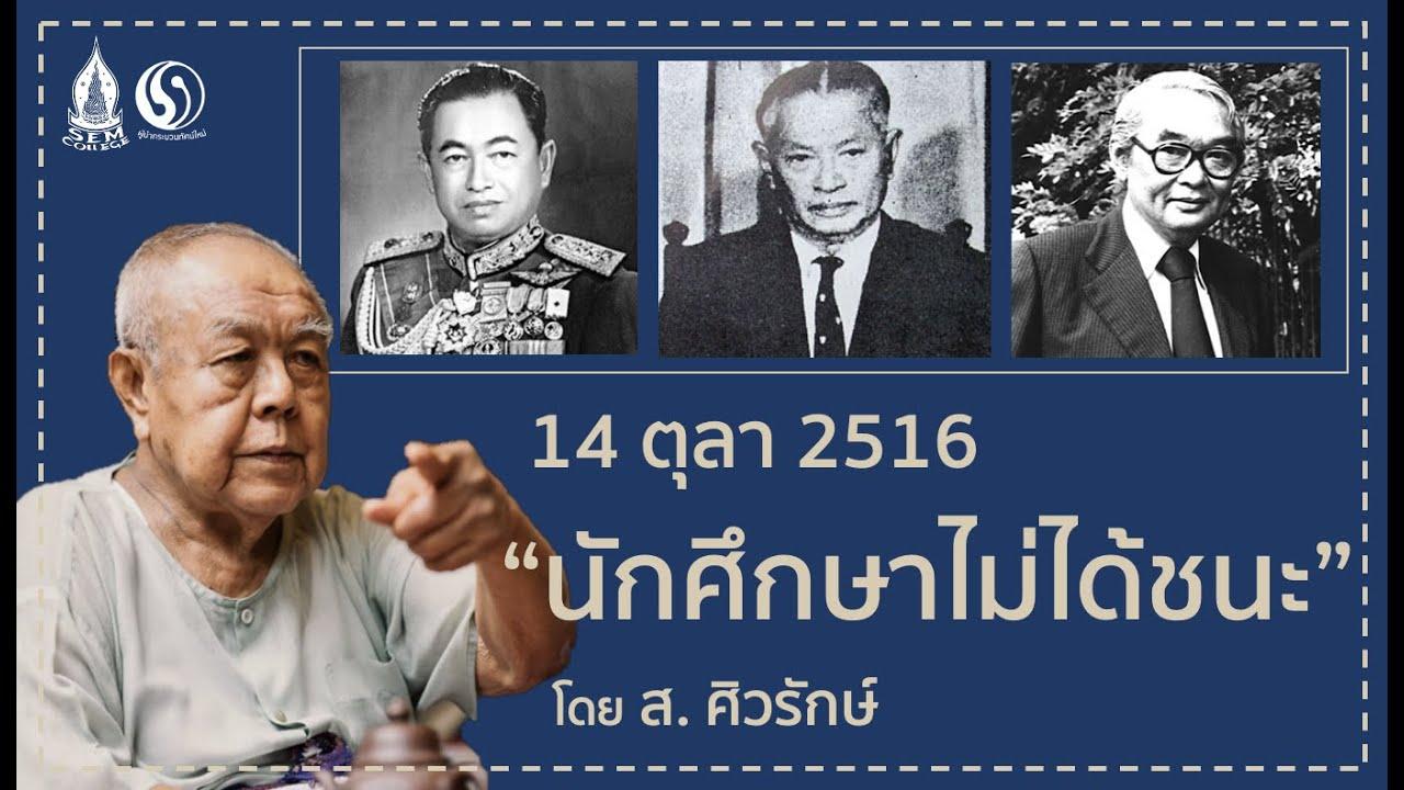 """ส่องการเมืองไทยหลังยุคคณะราษฎร ตอนที่ 6 """"14 ตลา 2516 นักศึกษาไม่ได้ชนะ"""""""