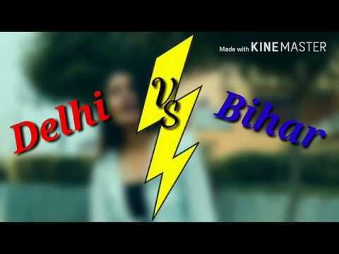 Delhi vs Bihar || Bihar rock || by Motihari Prank Stars