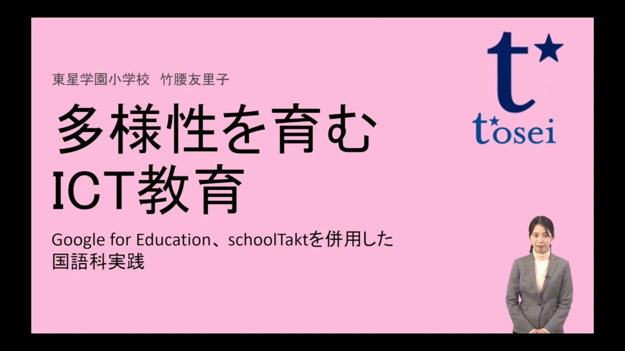 【iTeachers TV Vol.271】竹腰 友里子 先生(東星学園小学校)後編を公開しました!