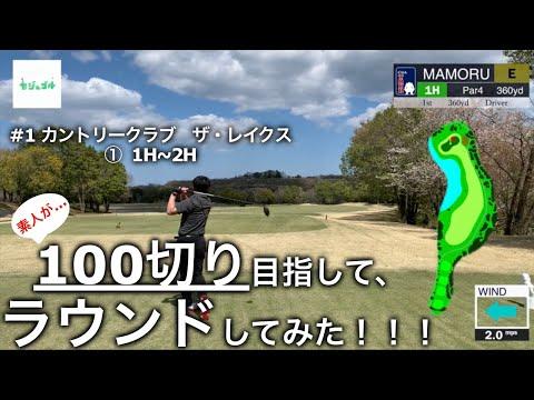 【ガチ編集ゴルフ動画】素人が100切り目指してラウンドしてみた。〜CGA Tour〜 #1 カントリークラブ ザ・レイクス①(1~2H)
