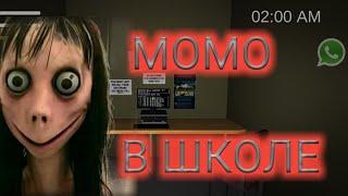 МОМО В ШКОЛЕ / Новая хоррор игра : Momo School Horror