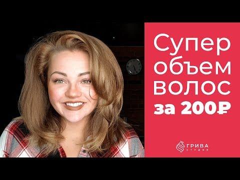 Супер ОБЪЕМ ВОЛОС за 200 рублей!