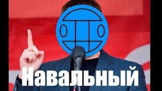 Навальный-Тает Лёд...