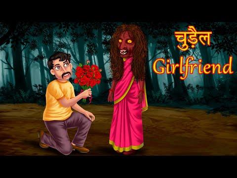 चुड़ैल Girlfriend | Horror Love Story | Chudail Ki Kahaniya | Stories In Hindi | Moral Stories |Ghost