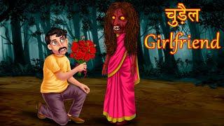 चुड़ैल Girlfriend   Horror Love Story   Chudail Ki Kahaniya   Stories in Hindi   Moral Stories  Ghost