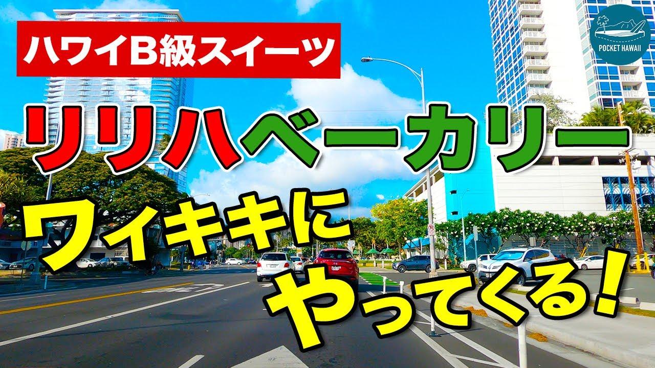 【ハワイ定番スイーツ】リリハベーカリーがワイキキにやってくる!【エアハワイ】【4K】