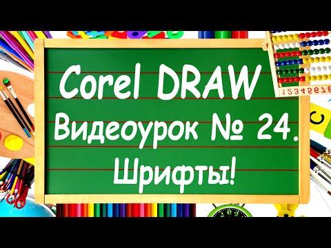 CorelDRAW. Урок № 24. Основы работы с текстом в Corel DRAW. Шрифты.