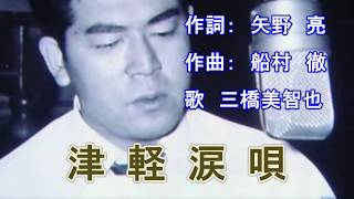 三橋美智也 津軽涙唄 作詞:矢野亮 作曲:船村徹.