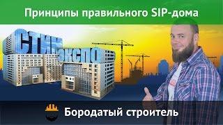 Как построить качественный дом из СИП панелей?