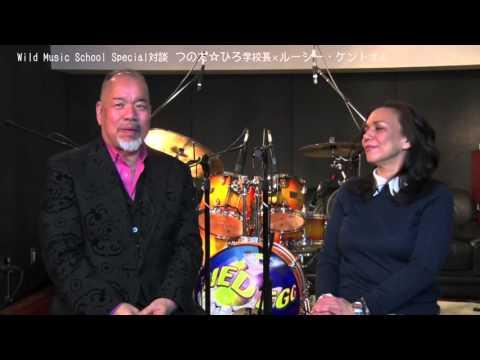 【Part1】Wild Music School Special対談 つのだ☆ひろ学校長×ルーシー・ケントさん
