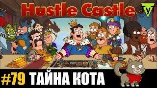 Hustle castle [Android] #79 Тайна кота