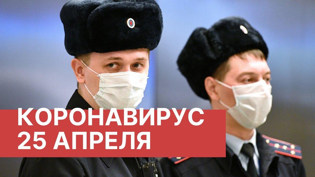 Последние новости о коронавирусе в России. 25 Апреля (25.04.2020). Коронавирус в Москве сегодня