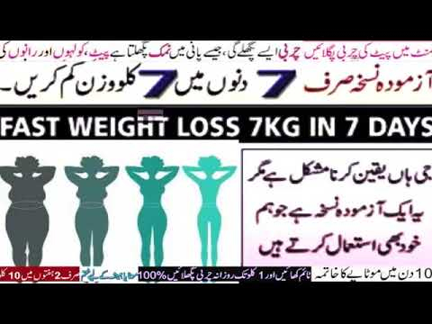 weight loss tips in urdu hindi ,how to lose belly fat in 1 week  ,how to lose weight fast ,#80