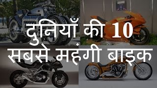 दुनिया की 10 सबसे महंगी बाइक   Top 10 Expensive Bikes in the World   Chotu nai