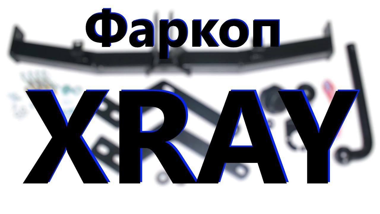Фаркоп на автомобиль Lada XRAY