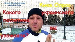 Киев Какого украинского политика вы уважаете соц опрос Иван Проценко