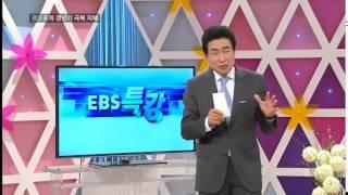 EBS특강 1회  권오중 박사의 갱년기 극복지혜