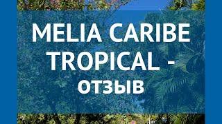 MELIA CARIBE TROPICAL 5* Пунта Кана отзывы – отель МЕЛИА КАРИБ ТРОПИКАЛ 5* Пунта Кана отзывы видео