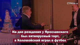 На дне рождения у Ярославского был пятиярусный торт, а Коломойский играл в футбол | Страна.ua