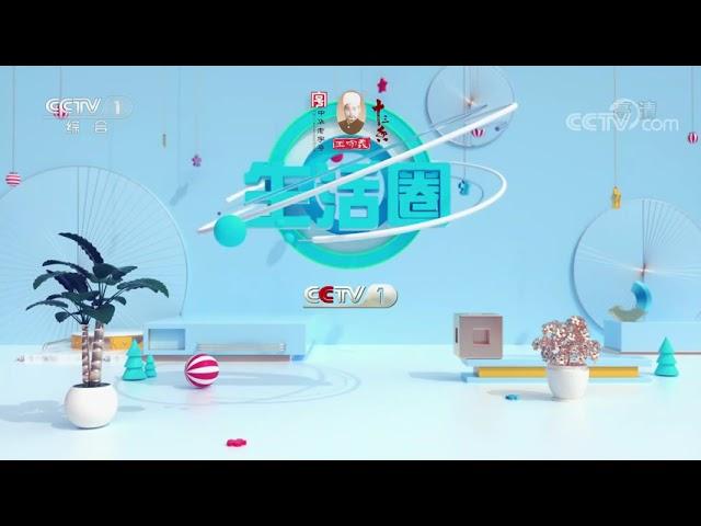 《生活圈》 20210615| CCTV