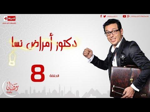مسلسل دكتور أمراض نسا - الحلقة ( 8 ) الثامنة / للنجم مصطفى شعبان - Dr Amrad Nesa Series 08