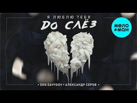 Den Davydov и Александр Серов  - Я люблю тебя до слёз (Single 2019)
