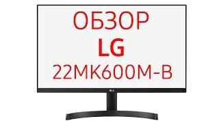 Монитор LG 22MK600M-B, 22 дюйма