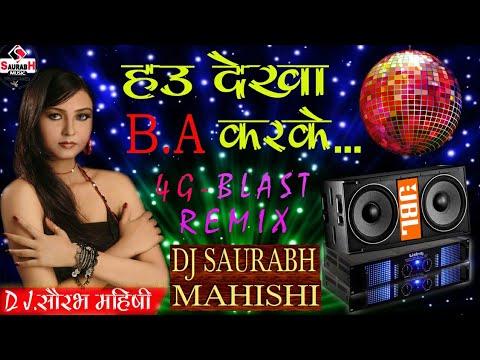 B.A KARKE BAKRI CHARAWATA ( JBL BLASTER ) DJ SAURABH MAHISHI