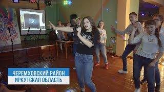 Караоке-баттл впервые прошел в Черемховском районе.