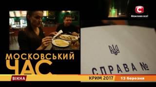 Крим - 2017: 1 випуск - Вікна-новини - 13.03.2017