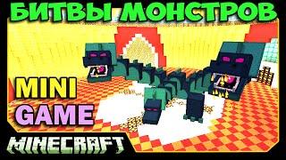 ч.02 Битвы Монстров Minecraft - Глупые Гидры (Twilight Forest)(Подпишитесь чтобы не пропустить новые видео. Подписка на мой канал - http://bit.ly/dilleron Мой второй канал - http://bit.ly/Di..., 2015-01-20T08:00:05.000Z)
