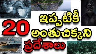 Top 20 Mysterious Places On Earth in Telugu