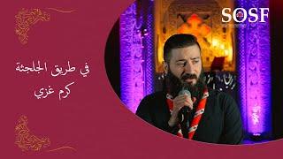 ترتيلة في طريق الجلجثة كرم غزي - Fi Tarik Al joljotha Karam Ghazzi