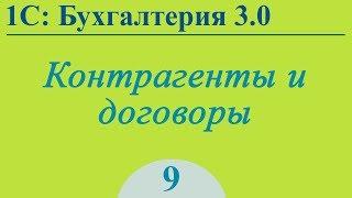 Контрагенты и договоры в 1С:Бухгалтерия 3.0