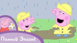 Мультфильмы Серия - Свинка Пеппа - S02 E24 Джордж простудился (Серия целиком)