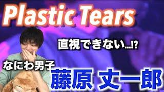 引用元 NHK 「ザ少年倶楽部」2021/8/6 藤原 丈一郎「Plastic Tears」 メインチャンネル「TISHI Channel」ではジャニーズのいろんなメンバーのダンスを解説してます!