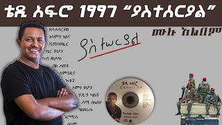 Teddy Afro 1997 yastsereyal full album non stop | ቴዲ አፍሮ 1997 ያስተሰርያል ሙሉ አልበም