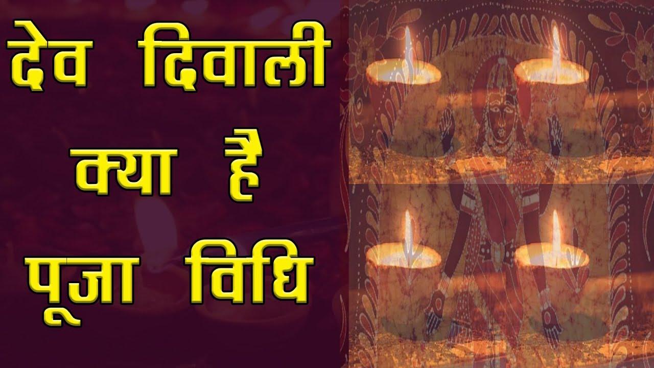 देव दिवाली क्या है – पूजा विधि – dev diwali ki puja vidhi