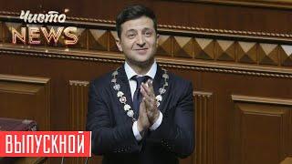 Сенсационная находка Владимира Зеленского в администрации президента